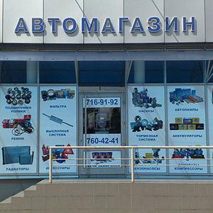 Автомагазины Суворова