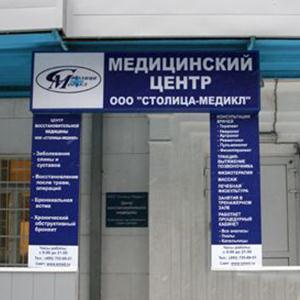 Медицинские центры Суворова