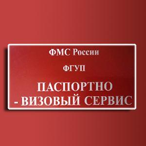 Паспортно-визовые службы Суворова