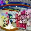 Детские магазины в Суворове