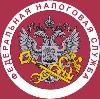 Налоговые инспекции, службы в Суворове
