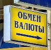 Обмен валют в Суворове