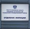 Отделения полиции в Суворове