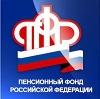 Пенсионные фонды в Суворове
