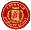 Военкоматы, комиссариаты в Суворове