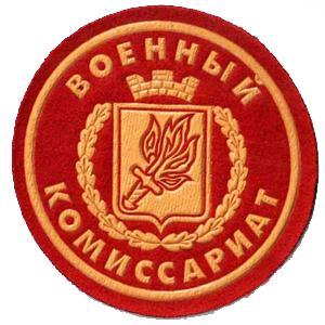 Военкоматы, комиссариаты Суворова